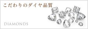 こだわりのダイヤモンド